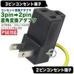 3pinコンセント→2pinコンセント変換アダプタ L型  コンセント3ピン(メス)→コンセント2ピン(オス) PSE取得品 125v 15A COMON 3P-2PA デジパラ C84917