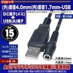 (外側直径4.0mm内側直径1.7mm) DC端子(メス)→USB(オス)電源供給ケーブル 15cm COMON 4017-2A デジパラ C83279 (メ15%)