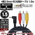 2.5mm(4極)オス-RCA(オス)赤・白・黄 長さ:1.5m カーナビ・ドラレコ等 COMON 425-15A デジパラ C76301