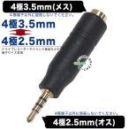 3.5mmステレオ(4極)→2.5mmステレオ(4極)変換アダプタ 4極端子ヘッドホン・イヤホン接続に COMON 435-425 デジパラ C79371