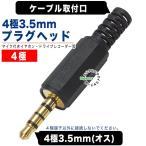 3.5mm(4極)オスプラグ COMON 435-IT イヤホンマイク 修理 交換 自作配線 デジパラ C04014