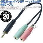 丈夫な3.5mmステレオ(4極)オス→3.5mmヘッドホン+3.5mmPCマイク端子 ケーブル長さ:約20cm マイク・ヘッドホン個別接続 COMON 435-PG2 デジパラ C84078