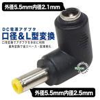 外径5.5.mm内径2.1mm(メス)→外径5.5mm内径2.5mm(オス)DC変換L型アダプタ COMON 5521-5525L DC端子中継 サイズ変換 デジパラ C83439