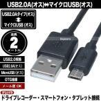 2m マイクロUSBケーブル MicroUSB(オス)-USB Aタイプ(オス) スマートフォン・タブレット充電 ドラレコ等 OTG結線 COMON ABM-20 デジパラC75045