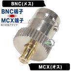 BNC(メス)⇔MCX(オス)変換アダプタ COMON BNC-MCX BNCケーブルをMCXに変換 デジパラ C80254