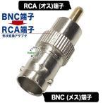 BNC(メス)→ピンプラグ(オス)変換アダプタ COMON BNC-R 防犯カメラ ケーブル変換等 デジパラ C12842