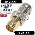BNC(メス)⇔SMA(オス)変換アダプタ COMON BNC-SMA BNCケーブルをSMAに変換 デジパラ C75540