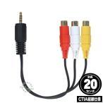 3.5mm(4極/CTIA)オス-RCA(メス) L/R/G/V仕様 赤・白・黄 長さ:30cm カーナビ・ドラレコ等  COMON CTIA-RF3 デジパラ C82784