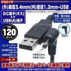 (外側直径3.4mm内側直径1.3mm) 直角 DC端子⇔USB(オス)電源ケーブル 1.2m COMON DC-3413A デジパラ C13443 (メ15%)