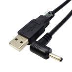 外径3.5mm内径1.35mm直角 DC端子⇔USB(オス)電源ケーブル 1.2m USB充電器やバッテリーからの充電や電力供給 事務機器、医療機器等 COMON DC-3513A