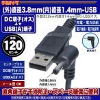 (外側直径3.8mm内側直径1.4mm) 直角 DC端子⇔USB(オス)電源ケーブル 1.2m COMON DC-3814A デジパラ C82050 (メ15%)