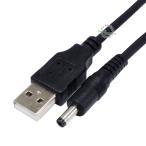 (外側直径4.0mm内側直径1.7mm) DC端子⇔USB(オス)電源ケーブル 1.2m デジパラ C66869 COMON DC-4017