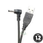 (外側直径4.0mm内側直径1.7mm) 直角 DC端子⇔USB(オス)電源ケーブル 1.2m COMON DC-4017A デジパラ C79593 (メ15%)