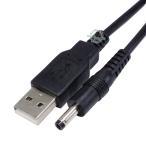 (外側直径4.0mm内側直径1.7mm) DC端子⇔USB(オス)電源ケーブル 50cm COMON DC05-4017 デジパラ C84283 (メ15%)