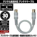 アンテナケーブル30cm F端子(オス)⇔F端子(オス)長さ:約30cm 75Ω・OFC・S4C-FB COMON FB-03 デジパラ C77988