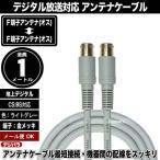 アンテナケーブル1m F端子(オス)⇔F端子(オス)長さ:約1m 75Ω・OFC・S4C-FB COMON FB-10 デジパラ C61680