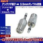 アンテナFタイプ(ねじ式:メス)→3.5mmモノラル(オス)変換アダプタ COMON FB-35M デジパラ C13252