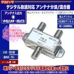 デジタル放送対応 分波混合器 地デジ CS/BSデジタル対応 40〜2400MHz COMON FB-X デジパラ C80001