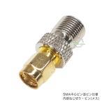 F端子(メス)⇔SMA中心逆ピン変換アダプタ COMON FBS-RPSMA  Fコネクタねじ式 SMA端子とアンテナF接続 デジパラ C83316