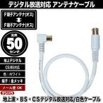 白いアンテナケーブル50cm F端子(オ�