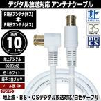 アンテナケーブル白色10m F端子 デジタル放送対応 S4C-FB クイックプラグ 片側L端子