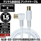 白いアンテナケーブル1.5m F端子(オス)⇔F端子(オス)L型 長さ:約1.5m 地上・BS・CSデジタル放送対応 4K対応 COMON FQ-15A