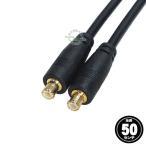 MCX(オス)⇔MCX(オス) 50cmケーブル COMON MCX-05  ロッドアンテナ・車載機器 接続用 デジパラ C79616