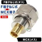 MCX(メス)⇔F端子(オス)変換アダプタ 50Ω・ COMON MCX-F5 ・ MCXからFコネクタねじ式 アンテナFへ接続 デジパラ C78886