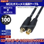 MCX(オス)⇔MCX(メス) 1m延長ケーブル COMON MCXE-10  ロッドアンテナ・車載機器ケーブル延長 デジパラ C79494