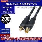 MCX(オス)⇔MCX(メス) 2m延長ケーブル COMON MCXE-20  ロッドアンテナ・車載機器ケーブル延長 デジパラ C79500