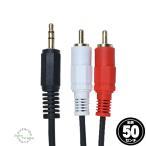 3.5mm⇔RCA変換ケーブル50cm 3極3.5mm(オス)⇔RCA(オス)オーディオケーブル 全長:約50cm パソコンやラジオからスピーカー、アンプへ  COMON PS-05