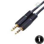 3.5mmステレオ(3極)オーディオケーブル 1m オーディオ・車載に COMON SS-10 デジパラ C10862