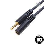 3.5mmケーブル延長10m 3極3.5mm(オス)⇔3極3.5mm(メス)オーディオ延長ケーブル 10m オーディオケーブル延長 車載機器 スピーカー等 COMON SSE-100