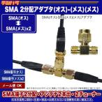 SMA2分配アダプタ SMA端子(オス)⇔SMA端子(メス)x2  COMON SMA-2V  デジパラ C75533