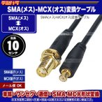 SMA⇔MCX変換ケーブル SMA(メス)⇔MCX(オス) 10cmケーブル COMON SMAMCX-01  ワンセグ・車載機器 通信 計測用 デジパラ C80216