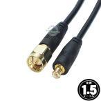 SMA⇔MCX変換ケーブル SMA(オス)⇔MCX(オス) 1.5mケーブル COMON SMAMCX-15  ワンセグ・車載機器 通信 計測用 デジパラ C80193
