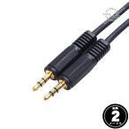3.5mmステレオ2m 3極3.5mm(オス)⇔3極3.5mm(オス)オーディオケーブル 2m パソコンとスピーカーや音響機器、アンプ接続や車載機器に COMON SS-20