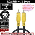 RCA映像ケーブル 50cm RCA(オス)⇔RCA(オス) 50cm ビデオケーブル 映像ケーブル テレビ接続 3C/2V線使用 金メッキ COMON VD-005