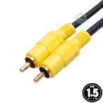 RCA(ピンプラグ)映像ケーブル 1.5m RCA(オス)⇔RCA(オス) 1.5m 3C/2V線使用 COMON VD-015 デジパラ C10602