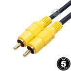RCA映像ケーブル5m RCA(オス)⇔RCA(オス