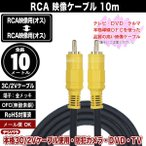 RCA(ピンプラグ)映像ケーブル 10m RCA(オス)⇔RCA(オス) 10m 3C/2V線使用 丈夫 COMON VD-10 デジパラ C10640