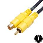 RCA映像延長ケーブル 1m RCA(オス)⇔RCA