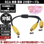 ビデオ2分配ケーブル RCA(メス)→RCA(�