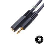 2.5mm(4極)オス⇔2.5mm(4極)メス延長ケーブル 長さ:約2m プレーヤー・アンプ バランス ナビ接続延長  COMON W425E-20 デジパラ C79241