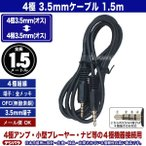 4極 3.5mm接続ケーブル 1.5m 4極3.5mm(オス)-4極3.5mm(オス)  長さ:約1.5m COMON W435-15 デジパラ C62519