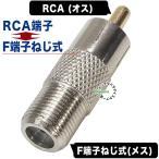アンテナFタイプ(ねじ式:メス)⇔RCA(オス)変換アダプタ COMON FB-R デジパラ C62168