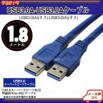 変換名人 USB3.0ケーブル A-A 1.8m USB3-AA18 1本入