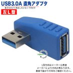 変換名人 USB3.0(A)(メス)-USB3.0(A)(オス)左L型変換アダプタ USB3A-LL (メ10%) デジパラ86346