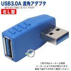 変換名人 USB3.0(A)(メス)-USB3.0(A)(オス)右L型変換アダプタ USB3A-RL (メ10%) デジパラ8635