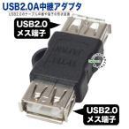 変換名人 USB中継 A メス -A メス  USBAB-AB 1コ入